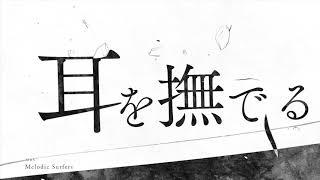 BURNOUT SYNDROMES 2ndアルバム『孔雀』全曲トレーラー