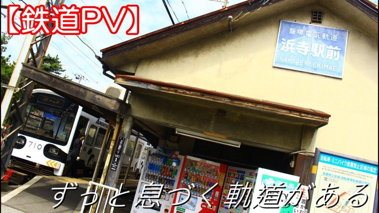 【鉄道PV】 ずっと息づく軌道がある~阪堺電車~
