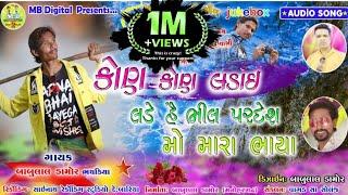 Download Mp3 Babu Lal Damor//કોણ કોણ લડાઇ લડે ભીલ પ્રદેશ માં// Babu Lal Damor Aadiwasi Song//