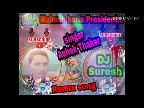 Aavu Karvu Tu To Prem Noto Karvo! Singer Ashok Thakor DJ Mahesh Baria Suresh Baria