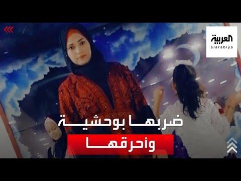 والدة الأردنية هيفاء التي أحرقها زوجها: -بنتي بتخاف لحالها بالقبر-..  - نشر قبل 2 ساعة