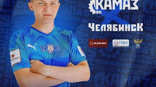 «КАМАЗ» vs. «Челябинск»  - прямая трансляция!