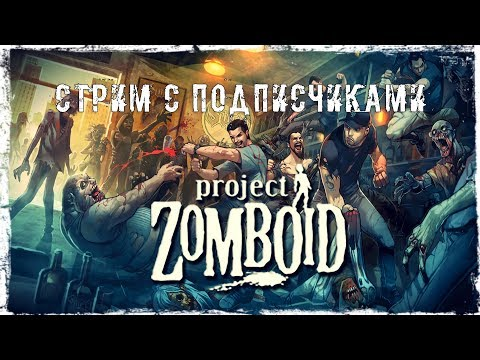 Смотреть прохождение игры Project Zomboid. Стрим с Asgard'ом и подписчиками!