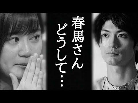 生田 絵梨花 三浦 春 馬