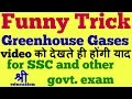 Green House Gases | gk tricks in hindi for ssc /bank/rly/and other govt exam