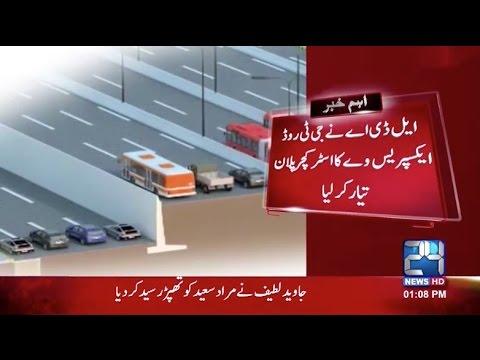 LDA prepares structure plan of G.T.Road Expressway   24 News HD