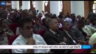 الأغواط: وزير الداخلية يعد سكان أفلو بتحويلها إلى ولاية