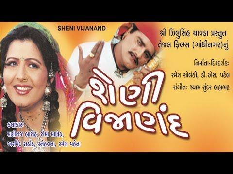 Sheni Vijanand (શેણી વિજાણંદ) - Gujarati Movies Full | Maniraj Barot, Snehlata, Roma Manek