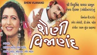 Video Sheni Vijanand (શેણી વિજાણંદ) - Gujarati Movies Full | Maniraj Barot, Snehlata, Roma Manek download MP3, 3GP, MP4, WEBM, AVI, FLV Mei 2018