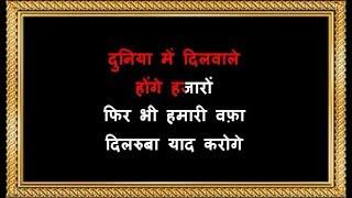 Duniya Mein Dilwale - Karaoke (With Female Voice) - Pyasi Sham - Mohammed Rfi & Lata Mangeshkar