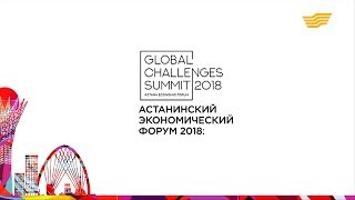 Ток шоу Астанинский экономический форум 2018 Global Challenges Summit в Алматы