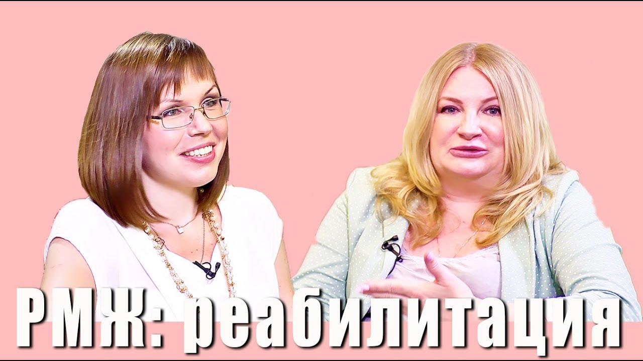 Реабилитация при раке молочной железы - врач онколог-реабилитолог, к.м.н. Александра Степанова