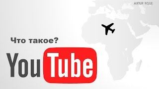 Что такое youtube. Что такое ютюб.  ютуб you tube