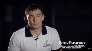 Дамир Исмагулов - Путь бойца. Документальный фильм