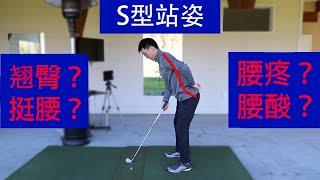高尔夫教学S型站姿 - (腰疼?) (站姿误区)