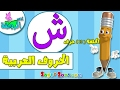 اناشيد الروضة - تعليم الاطفال - تعلم الحروف الأبجدية العربية للأطفال - حرف (ش) - بدون موسيقى