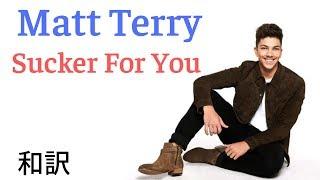 【和訳】Matt Terry - Sucker for You