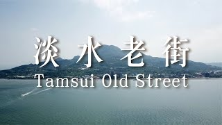 淡水老街觀光形象影片 Tamsui Old Street Tourism Film
