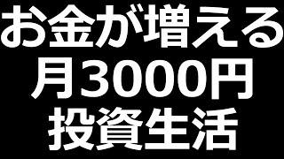 月3000円から始める投資生活!30年で300万円になる