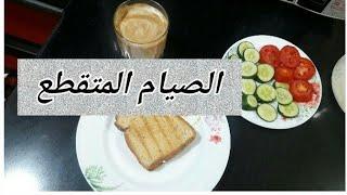 يوم كامل من الأكل فى الصيام المتقطع مع تحدى التخسيس #Doha_lifestyle