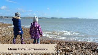 VLOG: Пляж Уэймута (Дорсет, Англия) - путешествие с детьми продолжается!(Вот мы и доехали до южного английского курорта - Уэймута! Правда, в марте о том, что он южный курорт, напомина..., 2016-04-03T18:11:35.000Z)