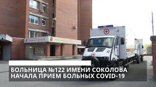 В больнице имени Соколова переоборудовали более 300 коек для больных коронавирусом