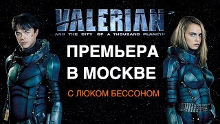 ПРЕЗЕНТАЦИЯ ФИЛЬМА ВАЛЕРИАН МОСКВЕ | ПРЕМЬЕРА ВАЛЕРИАН И ГОРОД | PREMIER OF VALERIAN FILM IN MOSCOW