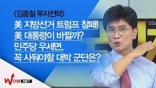 [김종철 투자전략] 美 지방선거 트럼프 참패! 미대통령…
