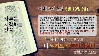 6월 19일 (금) 온라인 새벽기도-에베소서3장