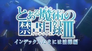 とある魔術の禁書目録Ⅲ キャラクター別PV『インデックスたまには活躍編』 とある 動画 22