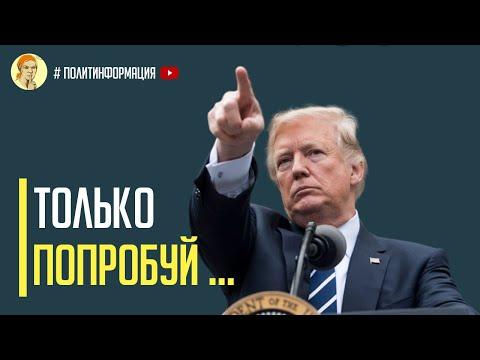 Срочно! США решили добить Путина новыми санкциями