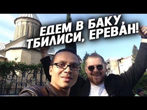 #МаксимумКавказа - путешествие в Баку, Тбилиси и Ереван! (Армения, Грузия, Азербайджан 2016)