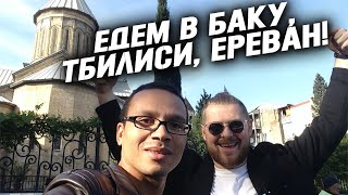 #МаксимумКавказа - путешествие в Баку, Тбилиси и Ереван! (Армения, Грузия, Азербайджан 2016)(СМОТРИТЕ НАШ ПЕРВЫЙ ВЫПУСК ПРО БАКУ! https://www.youtube.com/watch?v=xjgsUtUVl7Q ВПЕЧАТЛЕНИЯ РЕЖИССЕРА ФРАНСУА КОНДЕ О ..., 2017-02-06T08:45:17.000Z)