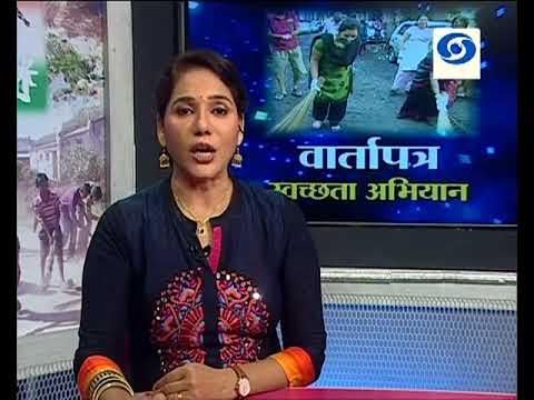 Vartapatra Swacheta Aabhiyan - 03 March 2018 - वार्तापत्र स्वच्छता अभियान