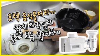 음식물처리기 실제 사용고객님의 분쇄 영상 !