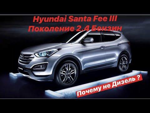 Hyundai Santa Fe 3 поколение! Почему не дизель?