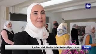 سوريا .. معرض في جامعة دمشق لمناهضة العنف ضد المرأة - (8/12/2019)