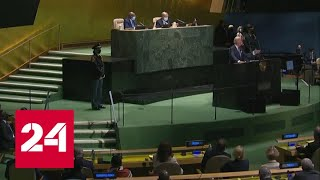 На Генассамблею ООН Байден опоздал, Болсонару приехал без прививки - Россия 24
