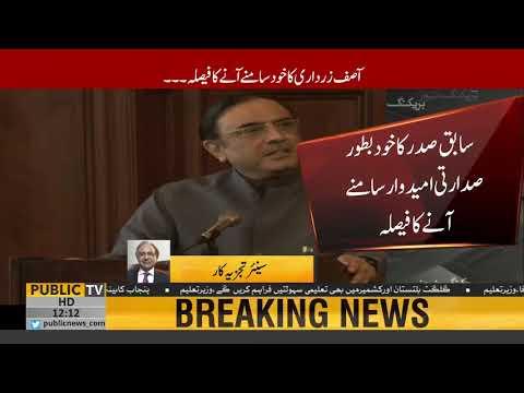 Asif Ali Zardari ki bari syasi chaal | Public News