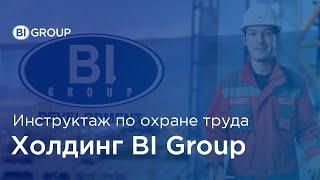 Инструктаж по безопасности и охране труда