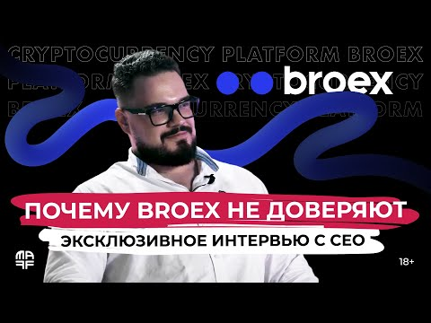 Обзоры проектов | Криптоплатформа Broex | Интервью с Артёмом Гребёнкиным
