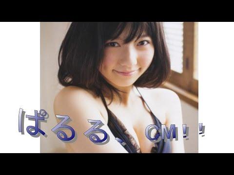ぱるる=塩対応cm AKB48今回は花王 フレグランスニュービーズ AKBは知らなかった CM AKB48