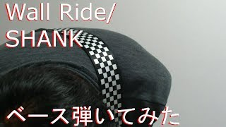 【動画内TAB譜有】Wall Ride/SHANKベース弾いてみた 【GreenMan BASS(VSラーテル)】