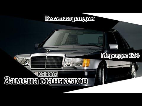 Мерседес 124 - Замена манжетов заднего тормозного суппорта