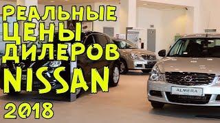 РЕАЛЬНЫЕ цены на NISSAN официальных дилеров в Нижнем Новгороде 2018