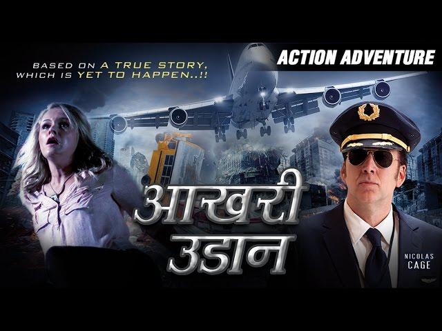 Aakhri Udaan FULL DUBBED Movie   Hollywood Movies in Hindi   The Crew Full Movie in Hindi