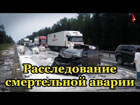 Расследование смертельной аварии во Владимирской области | Аномальная зона