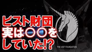 【ガンダム】ビスト財団は実は○○をしていた!?(考察)