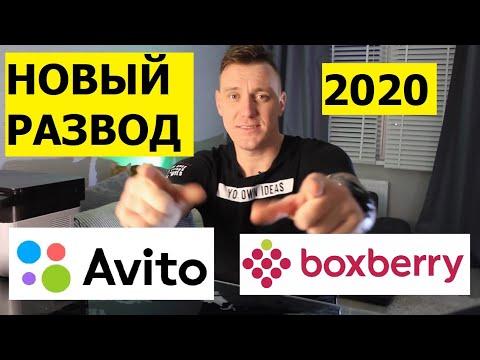 Новый РАЗВОД 2020 на АВИТО и BOXBERRY