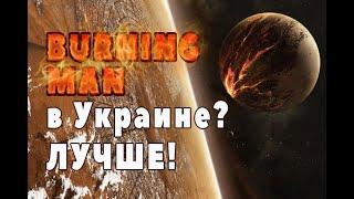 Burning Man в Украине? Лучше! III Международный Биосферный Форум. Карпаты 2021, Биополис.
